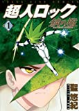 超人ロック 鏡の檻 (ヤングキングコミックス)
