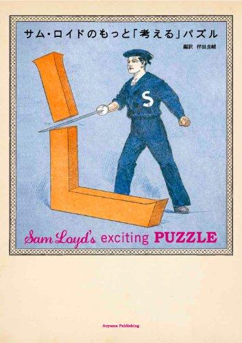 サムロイドのもっと「考える」パズル