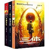 The Three-Body Problem (1-3 Vol. Set) (Chinese Edition)