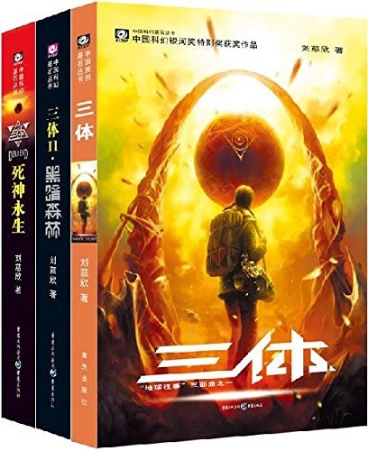 The Three-body Problem (1-3) / 三体 (1-3) / (套装共3册)