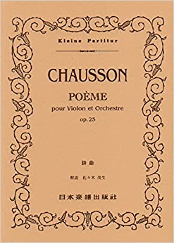 No.372 ショーソン/詩曲 Op.25 (Kleine Partitur)