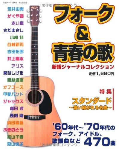 フォーク&青春の歌 自由国民版―新譜ジャーナルコレクション