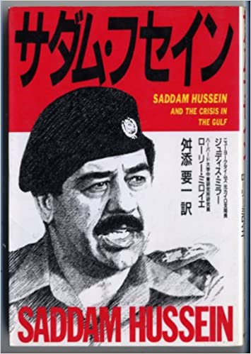 Saddam Hussein and <a href=