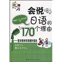 會說日語的170個理由:圖文解析日語進階語法