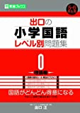(Theoretical part) 0 elementary language level another collection of problems exit (eastward Books level different matter Collection series) (2009) ISBN: 4890854622 [Japanese Import]