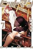 ヒットマン(7) (講談社コミックス)
