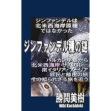 zinfandelshuno nazo: zinfandelha hokubeinishikaigangenshudeha nakatuta (Japanese Edition)