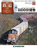 鉄道 ザ・ラストラン 17号 (石北本線DD51貨物) [分冊百科] (DVD付)