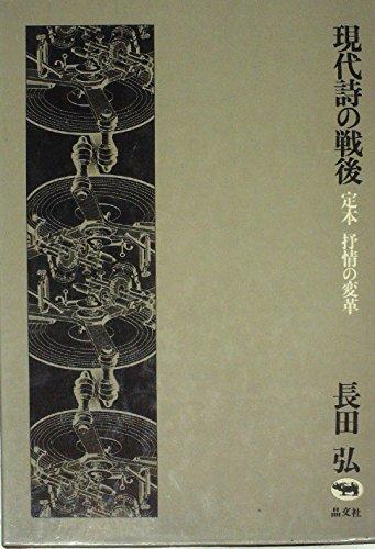 現代詩の戦後―定本抒情の変革 (1974年)
