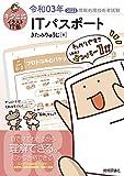 キタミ式イラストIT塾 ITパスポート 令和03年 (日本語) 単行本