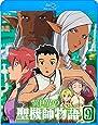異世界の聖機師物語 9 [Blu-ray]