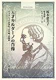 天才カルダーノの肖像: ルネサンスの自叙伝、占星術、夢解釈 (bibliotheca hermetica 叢書)