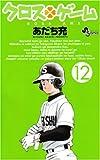 クロスゲーム 12 (少年サンデーコミックス)