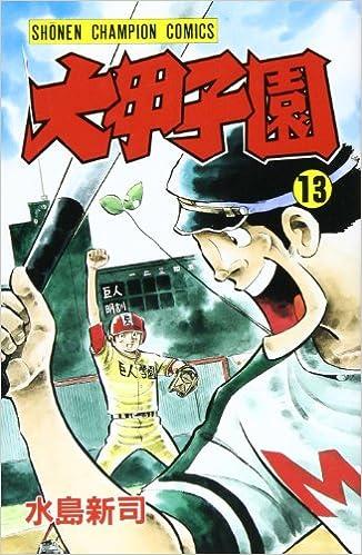 大甲子園 (13) (少年チャンピオ...