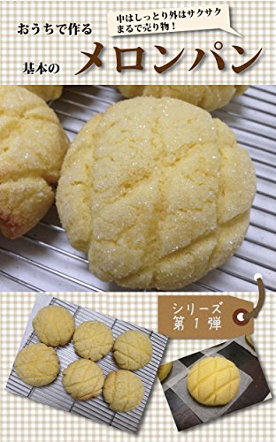 Homemade basic melonpan: Moist inside crisp outside Almost like baker made (Japanese Edition)