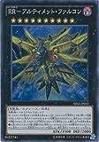 遊戯王カード SHVI-JP053 RR-アルティメット・ファルコン(スーパーレア)遊戯王アーク・ファイブ [シャイニング・ビクトリーズ]