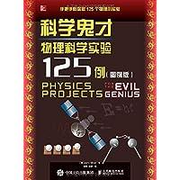 科学鬼才:物理科学实验125例(图例版)