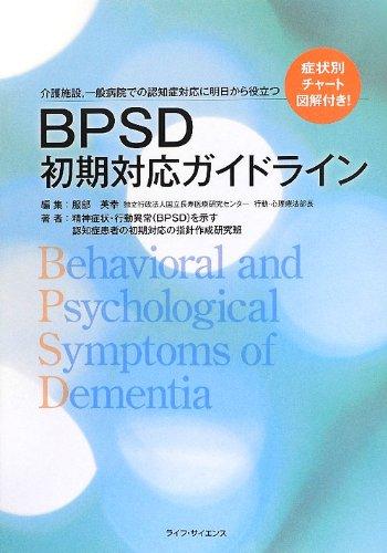 BPSD初期対応ガイドライン―介護施設、一般病院での認知症対応に明日から役立つ