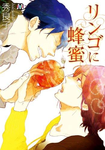 リンゴに蜂蜜 (マーブルコミックス)