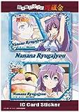 Nanana's Buried Treasure IC card sticker set Ryukejo seven people people