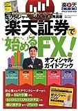 楽天証券で始めるFX!  オフィシャルガイドブック (ブルーガイド・グラフィック)