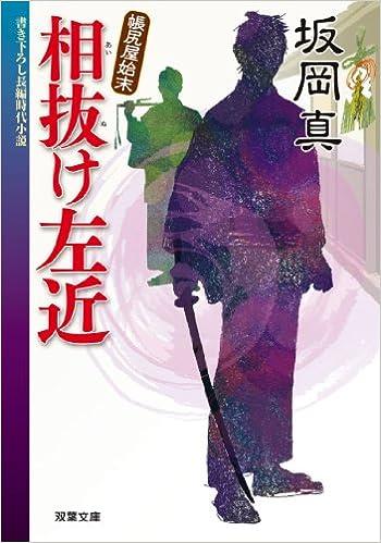 相抜け左近-帳尻屋始末(3) (双葉文庫)