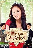 [DVD]僕たちのプリンセス DVD-BOX3