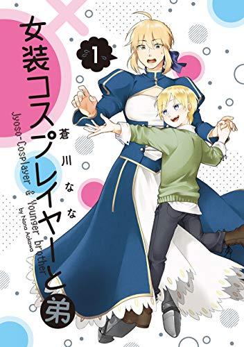 女装コスプレイヤーと弟(1) (ガンガンコミックスONLINE)