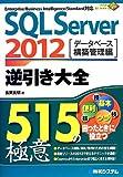 SQL Server2012逆引き大全515の極意