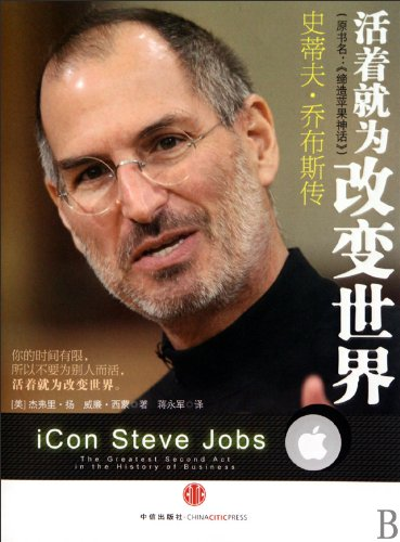 iCon Steve Jobs: The Greatest Second Act in the History of Business (Chinese Edition)