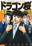 ドラゴン桜2(3) (モーニング KC)
