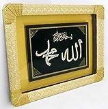 Islamic Muslim Frame Allah & Mohammad/ Home Decorative # 1420