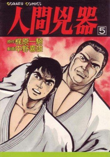 人間兇器〈5〉 (1980年) (ゴラク・コミックス)