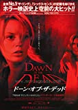 Dawn of the Dead Poster Movie Japanese B 27x40
