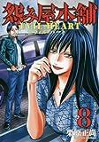 怨み屋本舗 EVIL HEART 8 (ヤングジャンプコミックス)