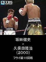 坂田健史×久保田隆治 フライ級10回戦