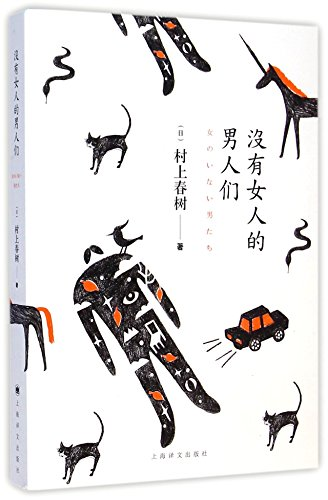 Men Without Women (Chinese Edition)