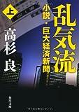 乱気流 上小説・巨大経済新聞 (角川文庫)