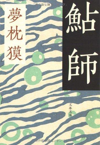 鮎師 (文春文庫)