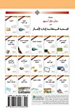 img - for Successful Career Planning (Arabic Edition) book / textbook / text book
