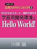 ゼロからのスタート・無料で試せる学習用開発環境とHello World! (シリーズ・応用力が付くC#入門 2)