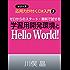 ゼロからのスタート・無料で試せる学習用開発環境とHello World! シリーズ・応用力が付くC#入門