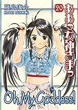 Oh My Goddess! Volume 20 by Kosuke Fujishima (2012-03-06)