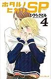 「ホタルノヒカリ SP(4)/ひうらさとる(Kiss)」