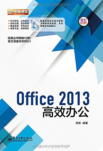 Office 2013高效办公应用(附光盘) pdf epub