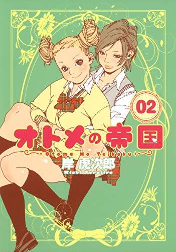 オトメの帝国 2 (ヤングジャンプコミックス)