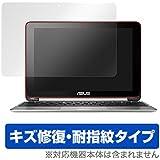 OverLay Magic for ASUS Chromebook Flip C100PA 液晶 保護 シート 傷修復 耐指紋 防指紋 指紋がつきにくい キズ修復 フィルム プロテクター OMASUSC100PA/2