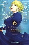 憂国のモリアーティ 6 (ジャンプコミックス)