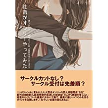 Livestock tried trying only-How to open doujinshi sale that nobody taught (Japanese Edition)