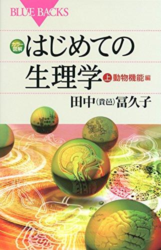 カラー図解 はじめての生理学 上 動物機能編 (ブルーバックス)